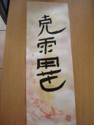 Calligraphie Chinoise : prénom : clément